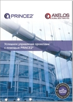 Managing Successful Projects With Prince2 [russian Print Version]