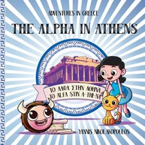 Alpha In Athens