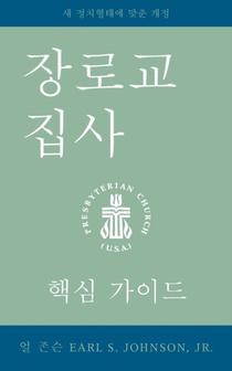 Presbyterian Deacon, Korean Edition