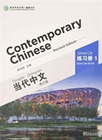 Contemporary Chinese Vol.1 - Exercise Book