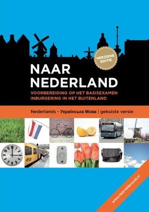 Naar Nederland - Nederland - Oekraiens
