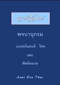 Woordenboek Nederlands-Thai en rubrieken Thai-Nederlands